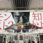 gooブログ 10月2日(月)のつぶやき:江頭2:50 モンスト?知るかよ!(電車中吊広告)