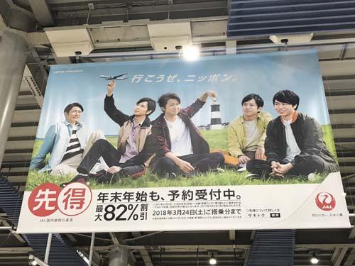gooブログ 9月25日(月)のつぶやき:嵐 行こうぜ、ニッポン。先得 年末年始も、予約受付中。JAL(品川駅天吊広告)