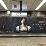 gooブログ 10月3日(火)のつぶやき:加藤シゲアキ グリーンマイル(渋谷駅内回りホームビルボード広告)