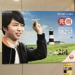 gooブログ 9月26日(火)のつぶやき:櫻井翔 嵐 行こうぜ、ニッポン。先得 年末年始も、予約受付中。JAL(東京駅階段ポスター広告)