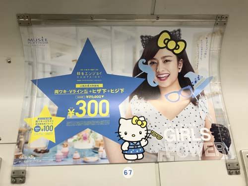 gooブログ 10月4日(水)のつぶやき:谷まりあ GIRLS POWER ミュゼ(電車中吊広告)