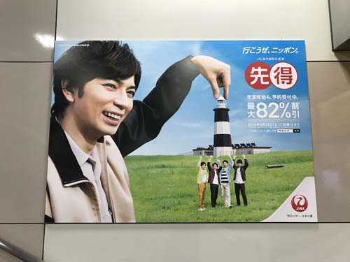 gooブログ 9月27日(水)のつぶやき:松本潤 嵐 行こうぜ、ニッポン。先得 年末年始も、予約受付中。JAL(東京駅階段ポスター広告)