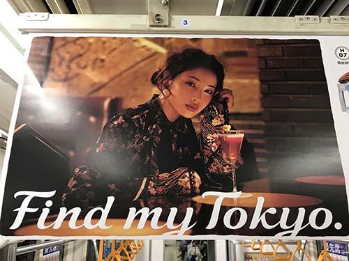 gooブログ 10月5日(木)のつぶやき:石原さとみ Find my Tokyo 東京メトロ(電車中吊広告)