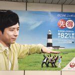 gooブログ 9月28日(木)のつぶやき:二宮和也 嵐 行こうぜ、ニッポン。先得 年末年始も、予約受付中。JAL(東京駅階段ポスター広告)