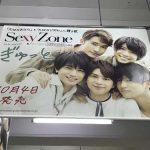 gooブログ 10月6日(金)のつぶやき:SexyZone ぎゅっと 10月4日発売(JR渋谷駅玉川口改札前天吊広告)