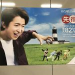 gooブログ 9月29日(金)のつぶやき:大野智 嵐 行こうぜ、ニッポン。先得 年末年始も、予約受付中。JAL(東京駅階段ポスター広告)
