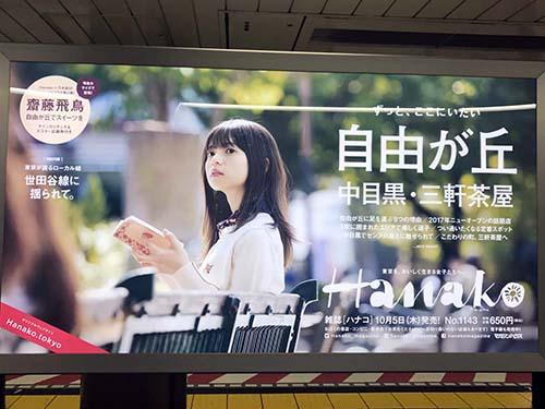 gooブログ 10月7日(土)のつぶやき:齋藤飛鳥 ずっと、ここにいたい自由が丘 Hanako(銀座駅電飾ベンチ広告)
