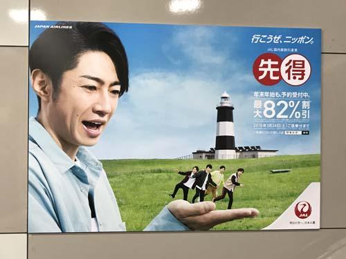 gooブログ 9月30日(土)のつぶやき:相葉雅紀 嵐 行こうぜ、ニッポン。先得 年末年始も、予約受付中。JAL(東京駅階段ポスター広告)