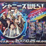gooブログ 10月8日(日)のつぶやき:ジャニーズWEST LIVE TOUR 2017 なうぇすと(原宿駅線路横ビルボード広告)