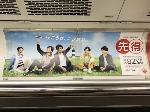gooブログ 10月1日(日)のつぶやき:嵐 行こうぜ、ニッポン。先得 年末年始も、予約受付中。JAL(電車マド上広告)