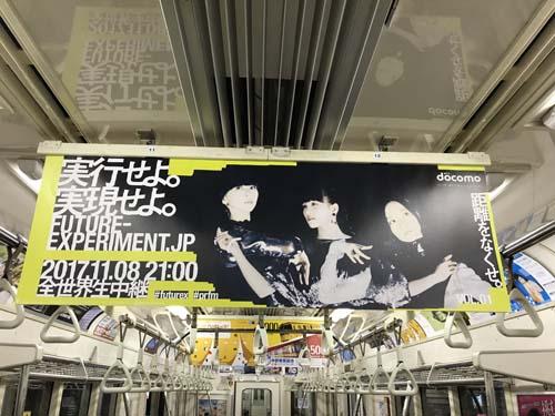 gooブログ 10月30日(月)のつぶやき:Perfume 実行せよ。実現せよ。FUTURE-EXPERIMENT VOL.1 距離をなくせ。全世界生中継。(東京メトロ電車中吊広告)