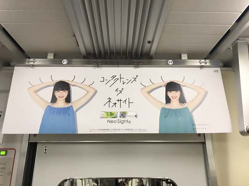 gooブログ 11月6日(月)のつぶやき:小松菜奈 コンタクトレンズ イズ ネオサイト(JR電車中央線中吊広告)