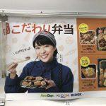gooブログ 11月13日(月)のつぶやき:芳根京子 おいしさ色々 こだわり弁当 NewDays KIOSK(JR電車総武線マド上広告)