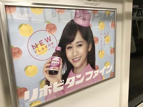 gooブログ 10月10日(火)のつぶやき:前田敦子 リポビタンファイン(電車ドア横広告)