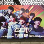gooブログ  11月14日(火)のつぶやき:GOT7 2nd Mini Album TURN UP 2017.11.15 Release!!(JR原宿駅駅貼りポスター広告)