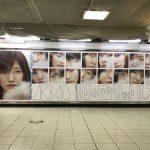gooブログ 11月21日(火)のつぶやき:渡辺麻友 AKB48 11月のアンクレット(JR新宿駅コンコースビルボード広告)