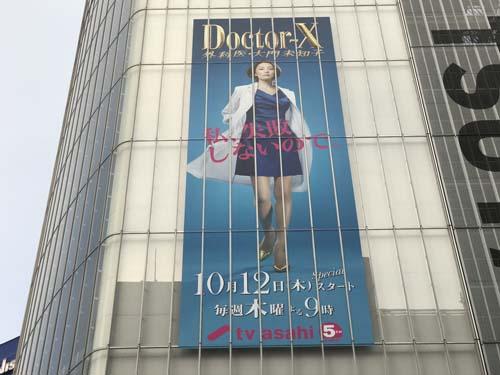 gooブログ 10月11日(水)のつぶやき:米倉涼子 外科医大門未知子 私、失敗しないので。(渋谷QFRONTビルボード広告)