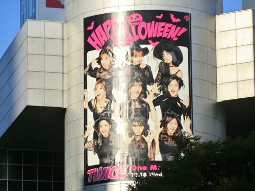 gooブログ 10月25日(水)のつぶやき:TWICE HAPPY HALLOWEEN!(渋谷109シリンダー広告)