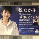 gooブログ  11月15日(水)のつぶやき:松たか子 待望のNew Album 明日はどこから 12月6日発売(東京メトロ渋谷駅ビルボード広告)