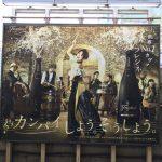 gooブログ 11月22日(水)のつぶやき:コムアイ カンパイしよう。そうしよう。世界No.1カヴァ フレシネ(JR渋谷駅山手線外回りホームビルボード広告)