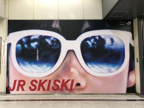 gooブログ 11月29日(水)のつぶやき:JR SKISKI この冬は特別だ。(JR渋谷駅ハチ公改札前ビルボード広告)