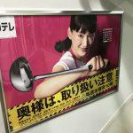 gooブログ 10月12日(木)のつぶやき:綾瀬はるか 奥様は、取り扱い注意(電車ドア横広告)
