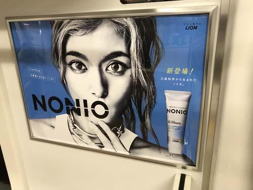 gooブログ 11月2日(木)のつぶやき:ローラ NONIO(JR中央線ドア横広告)