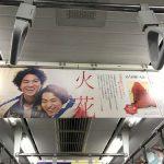 gooブログ 11月23日(木)のつぶやき:桐谷健太 菅田将暉 映画「火花」(電車JR山手線中吊広告)