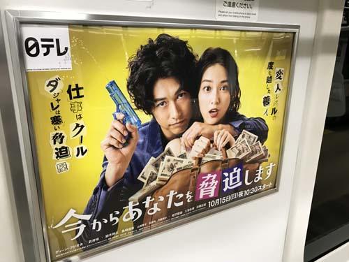 gooブログ 10月13日(金)のつぶやき:ディーンフジオカ、武井咲 今からあなたを脅迫します(電車ドア横広告)