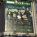 gooブログ 10月27日(金)のつぶやき:おぎやはぎ 小嶋陽菜 DMM バヌーシー(渋谷交差点前ビルボード)