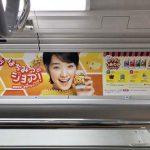 gooブログ 11月10日(金)のつぶやき:剛力彩芽 はちみつのジョア!(東京メトロ地下鉄銀座線マド上広告)