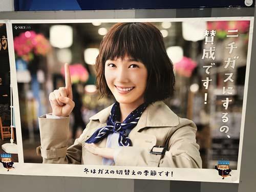 gooブログ 11月24日(金)のつぶやき:本田翼 ニチガスにするの、賛成です! 冬はガス切替えの季節です!(東京メトロ渋谷駅貼りポスター広告)