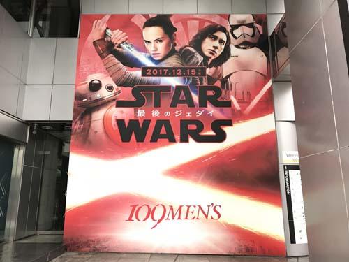 gooブログ 12月1日(金)のつぶやき:STARWARS 最後のジェダイ 2017.12.15 109MEN'S(渋谷109MEN'S入口ビルボード広告)