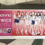 gooブログ  10月21日(土)のつぶやき:non・no×TWICE(渋谷駅ハチ公口改札横ビルボード広告)