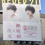 gooブログ 11月4日(土)のつぶやき:三次元×欅坂46(渋谷センター街ビルボード広告)