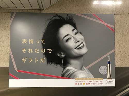 gooブログ 11月11日(土)のつぶやき:宮沢りえ 表情ってそれだけでギフトだ 資生堂表情プロジェクト(地下鉄銀座駅階段広告ポスター)