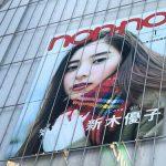 gooブログ  11月18日(土)のつぶやき:新木優子 non-no 1月号(渋谷QFrontビルボード広告)