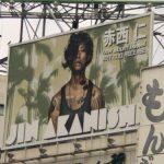 gooブログ 12月2日(土)のつぶやき:赤西仁 new album Blessèd 2017.12.12 release(渋谷ハチ公スクランブル交差点前ビルボード広告)