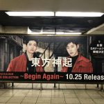 gooブログ  10月22日(日)のつぶやき:東方神起 復帰記念ALBUM「FINE COLLECTION ~Begin Again~」10.25 Release(丸ノ内線銀座駅ビルボード広告)