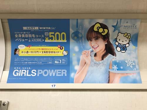 gooブログ 12月3日(日)のつぶやき:谷まりあ GILRS POWER ミュゼプラチナム(東京メトロ電車マド上広告)