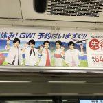 gooブログ 2月5日(月)のつぶやき:嵐 春休み!GW!予約は今すぐ!! 行こうぜ、ニッポン。先得 JAL(東京メトロ電車マド上広告)