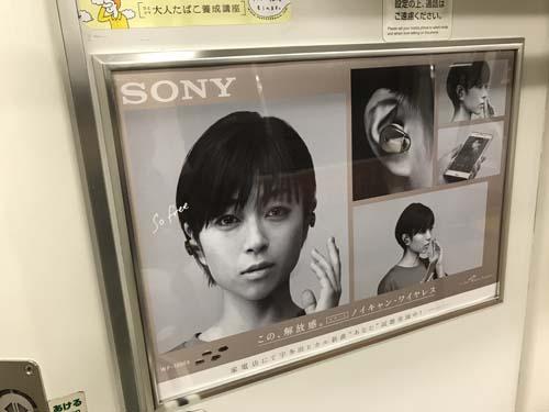 gooブログ 12月11日(月)のつぶやき:宇多田ヒカル この、開放感。スマート ノイキャン・ワイヤレス SONY 電車ドア横広告