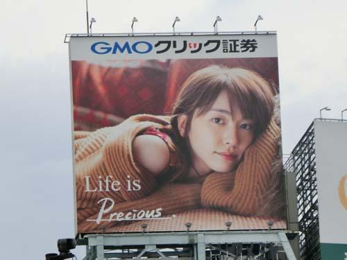 gooブログ 12月18日(月)のつぶやき:新垣結衣 Life is Precious GMOクリック証券 渋谷駅南口ビルボード広告
