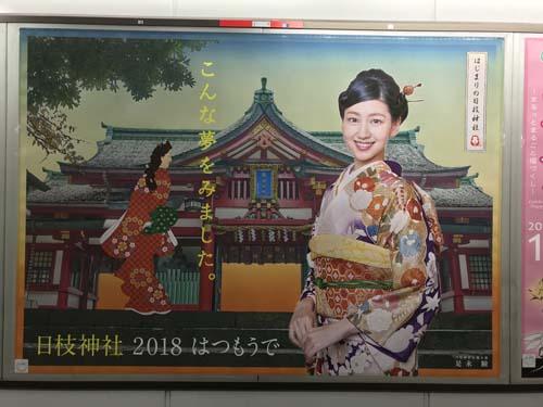 gooブログ  1月1日(月)のつぶやき:是永瞳 こんな夢をみました。日枝神社 2018 はつもうで 赤坂見附駅貼ポスター広告