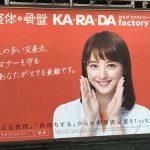 gooブログ 1月8日(月)のつぶやき:佐々木希 整体・骨盤 KA・RA・DA factory 渋谷駅線路横ビルボード広告