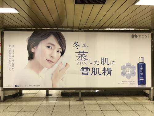 gooブロブ 12月4日(月)のつぶやき:新垣結衣 冬は、蒸した肌に雪肌精(東京メトロ新宿駅ビルボード)