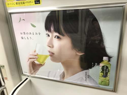 gooブログ 2月26日(月)のつぶやき:吉岡里帆 お茶のあまみを愉しもう。 綾鷹 茶葉のあまみ(電車ドア横広告)