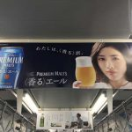 gooブログ 3月5日(月)のつぶやき:石原さとみ PREMIUM MALTS 〈香るエール〉サントリー(電車中吊広告)