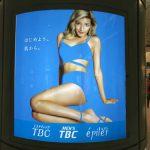 gooブログ 1月16日(火)のつぶやき:ローラ はじめよう、肌から。 エステティックTBC MEN'S TBC エピレ(新宿駅西口電飾広告)