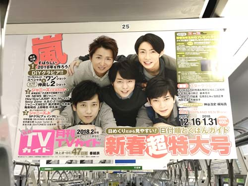 gooブログ 12月12日(火)のつぶやき:嵐 TVガイド 新春超特大号 電車中吊広告